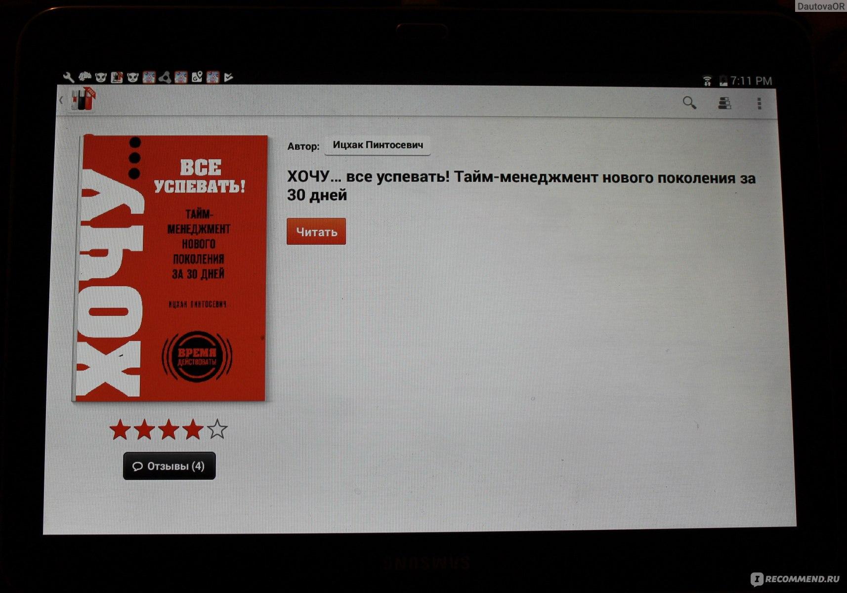 Все успевать Тайм менеджмент нового поколения за дней Ицхак  Тайм менеджмент нового поколения за 30 дней Ицхак Пинтосевич фото