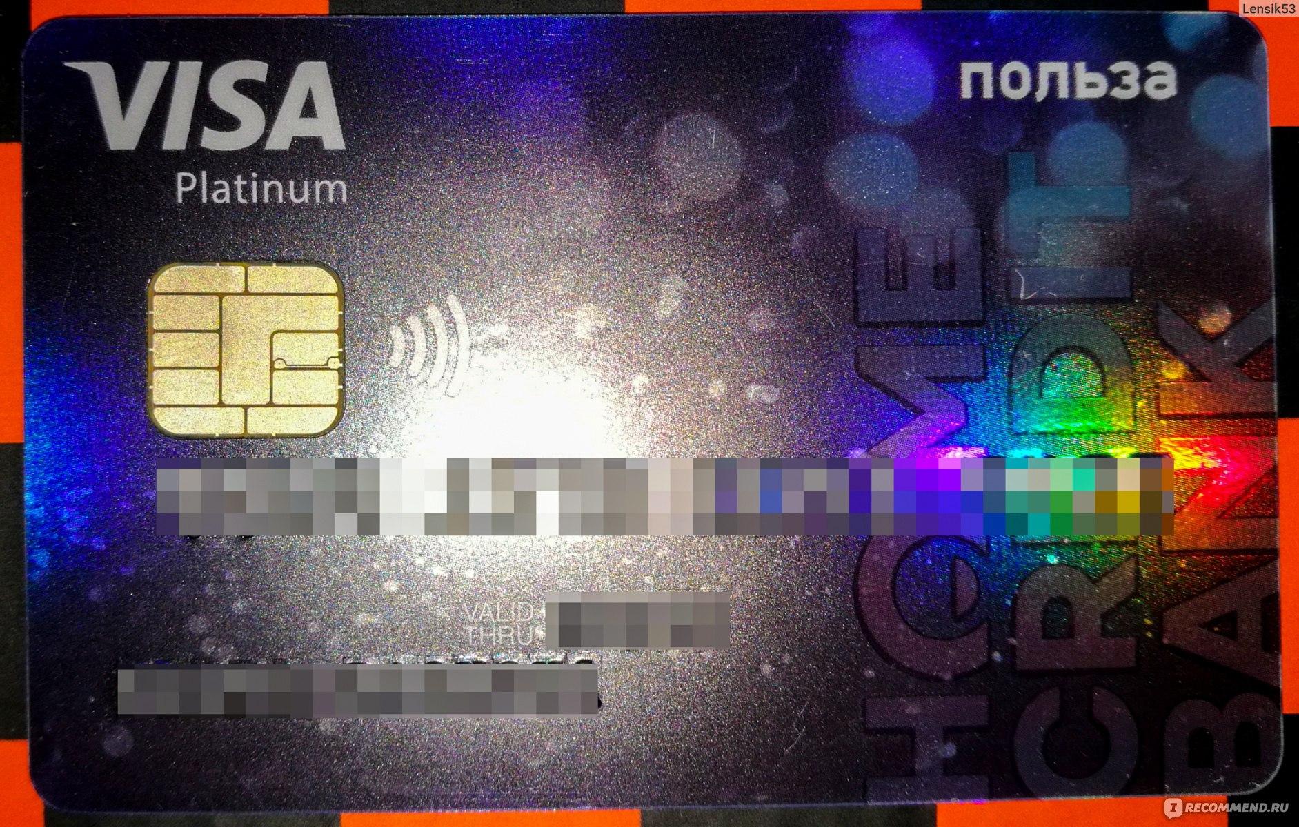 карта виза платинум хоум кредит