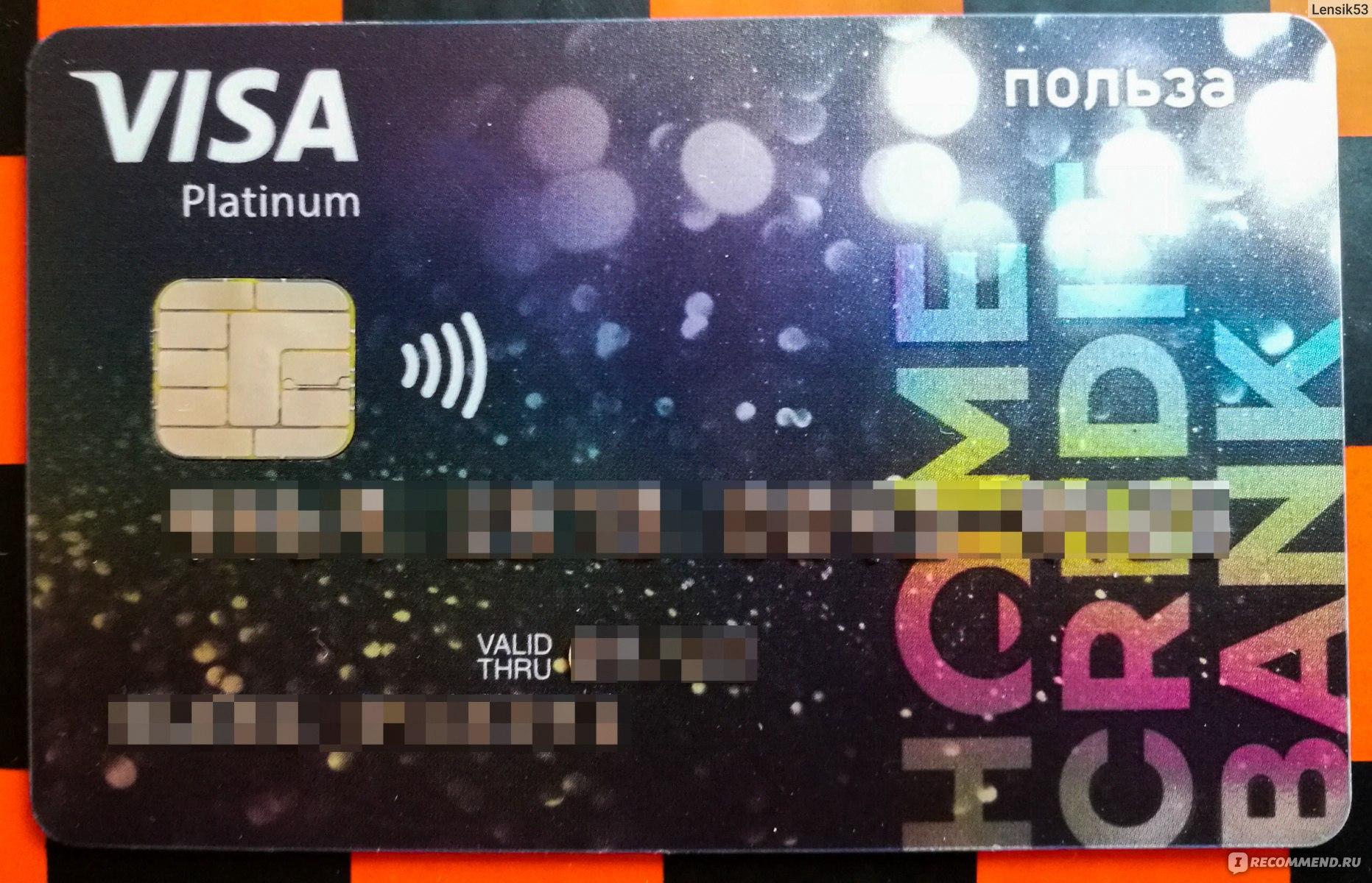 хоум кредит банк дебетовая карта польза отзывы займ экспресс отзывы клиентов москва