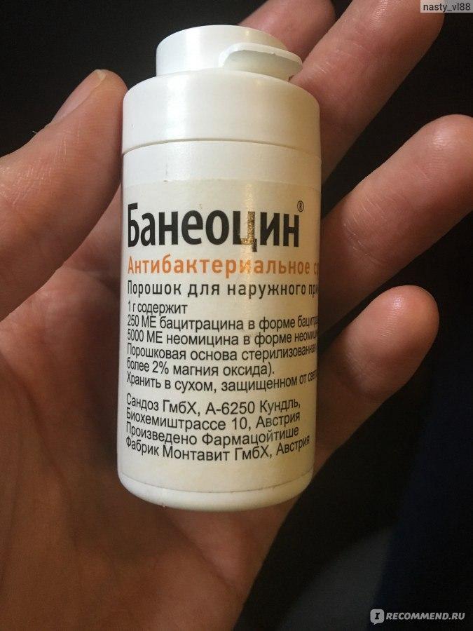 короткие банеоцин порошок при пролежнях отзывы зимой белые шерстяные