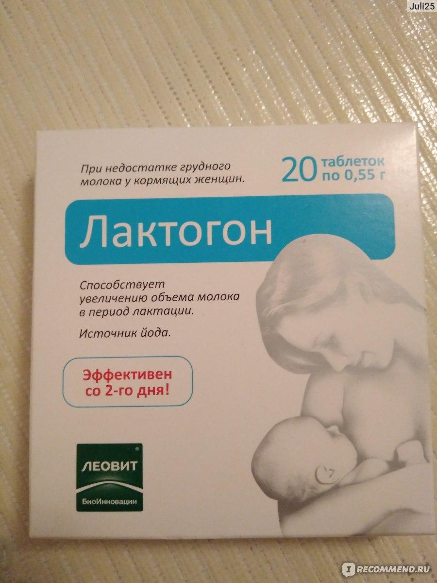Как восстановить лактацию грудного молока в домашних