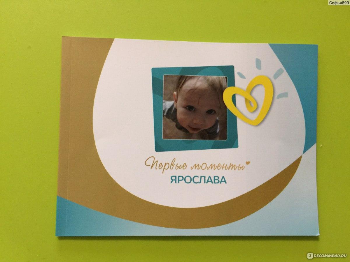 Фотокнига от памперс в подарок отзывы