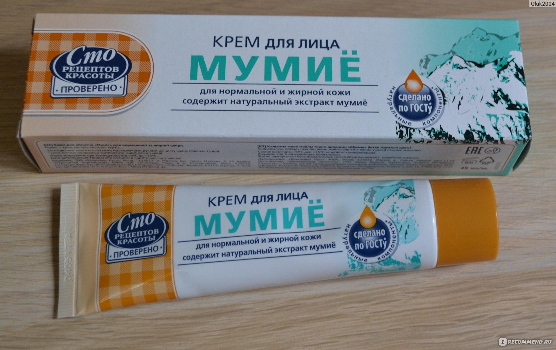 Как сделать мумие с кремом