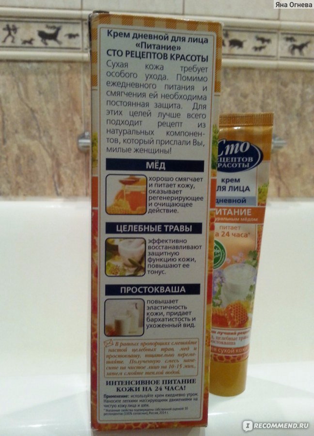 Рецепты крем для лица дома