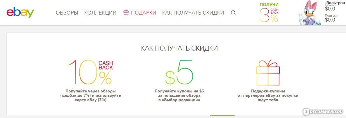 Ebaysocial ru отзывы boxberry королев