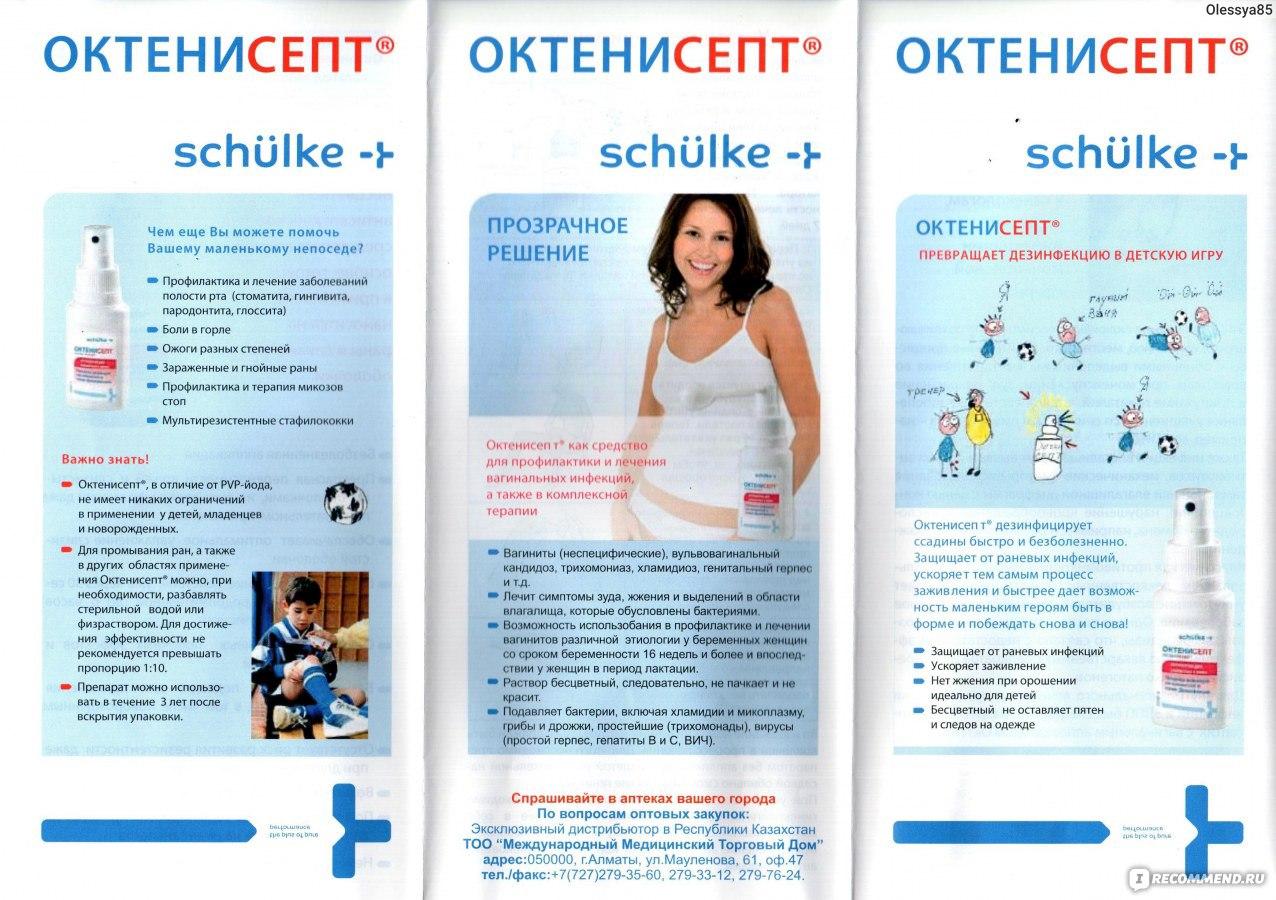 oktenisept-s-vaginalniy-applikator