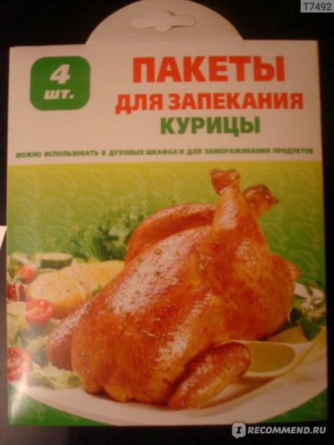 Куриное филе в пакете для запекания в духовке с фото