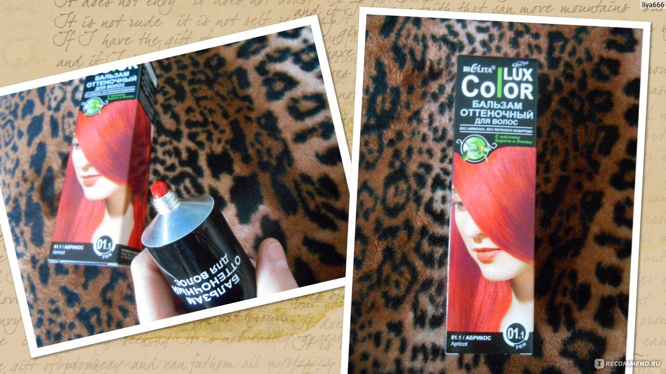 Оттеночный бальзам Color Lux от Bielita: палитра