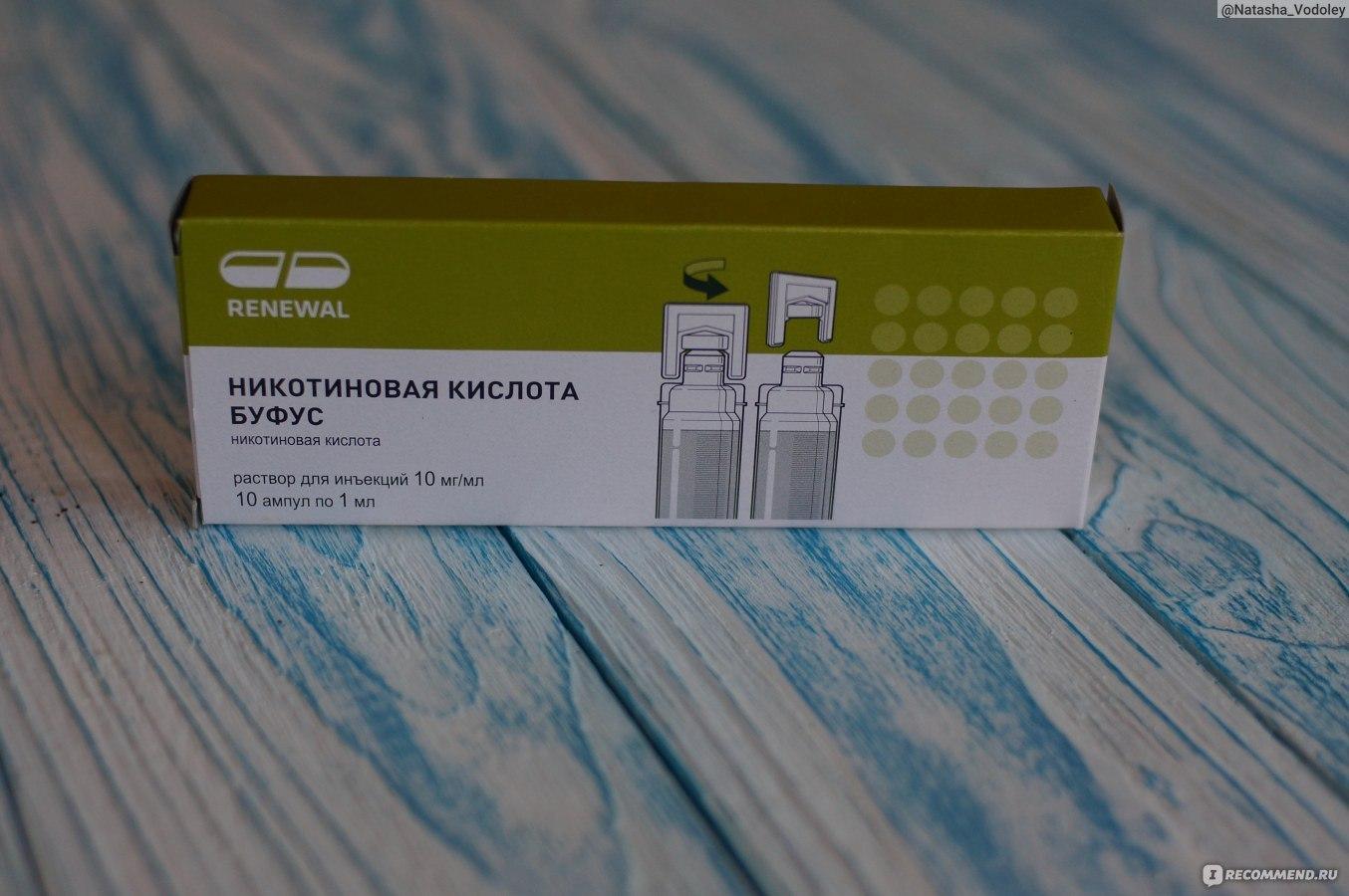 Никотиновая кислота renewal для волос 5мл 10 ампулы буфус