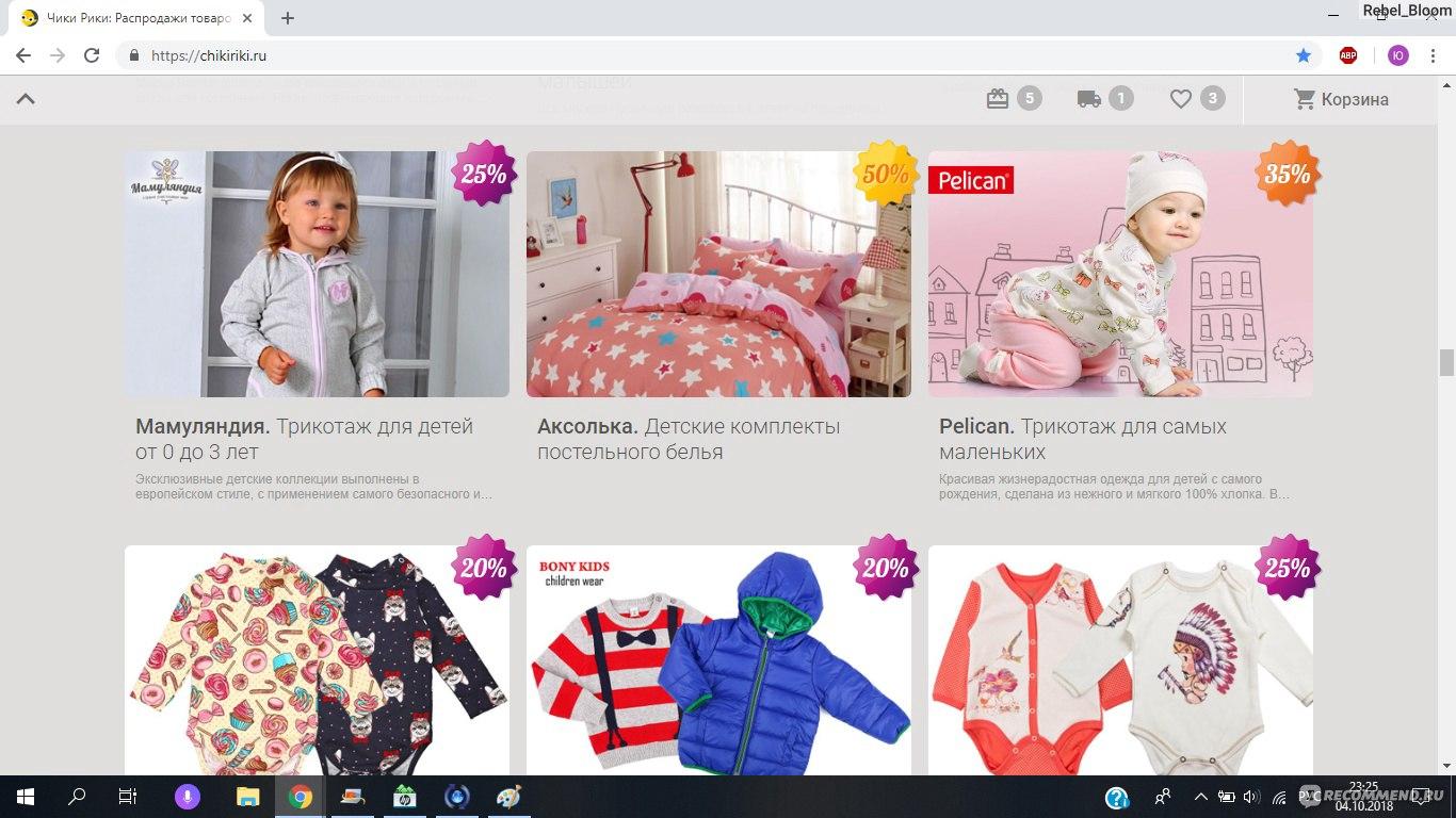 Чики Рики Интернет Магазин Официальный Сайт Финальная