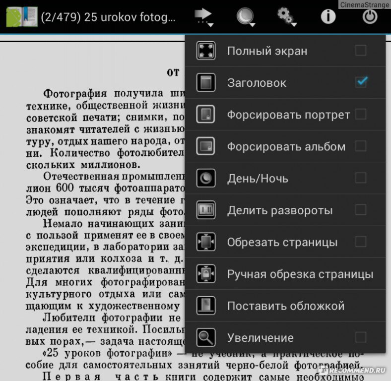 Скачать Программу На Андроид Для Чтения Djvu