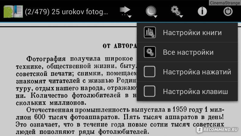 Скачать На Андроид Программу Для Чтения