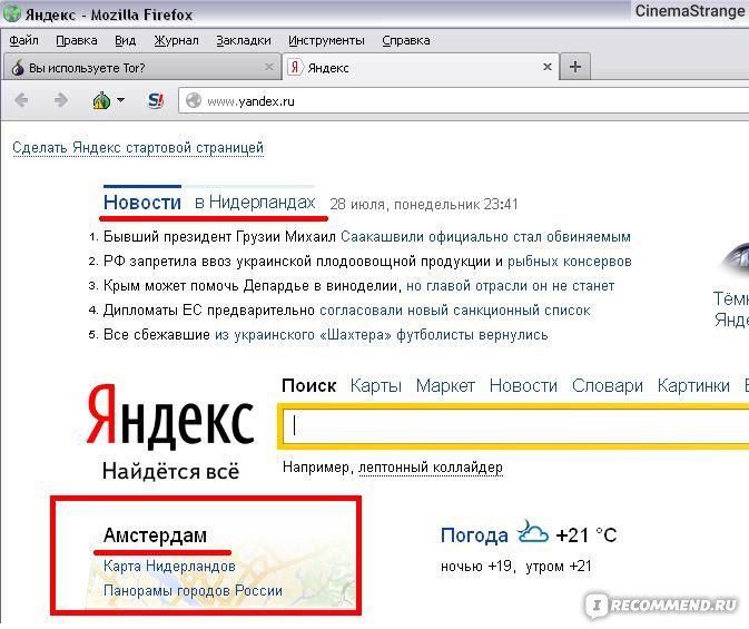 глубокий интернет tor browser