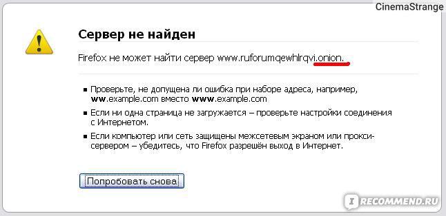 убедитесь что tor browser разрешен выход в интернет