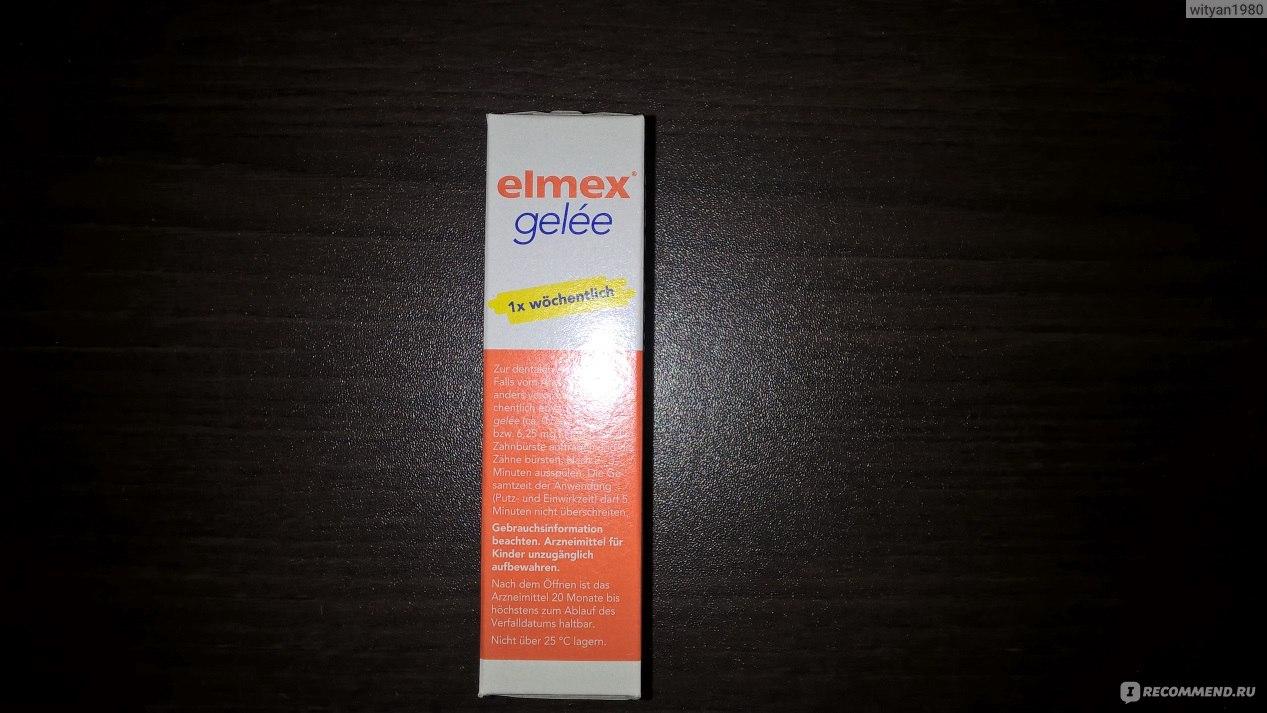 Elmex gelee инструкция