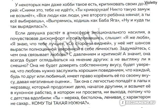 сила притяжения мужчин мила левчук pdf