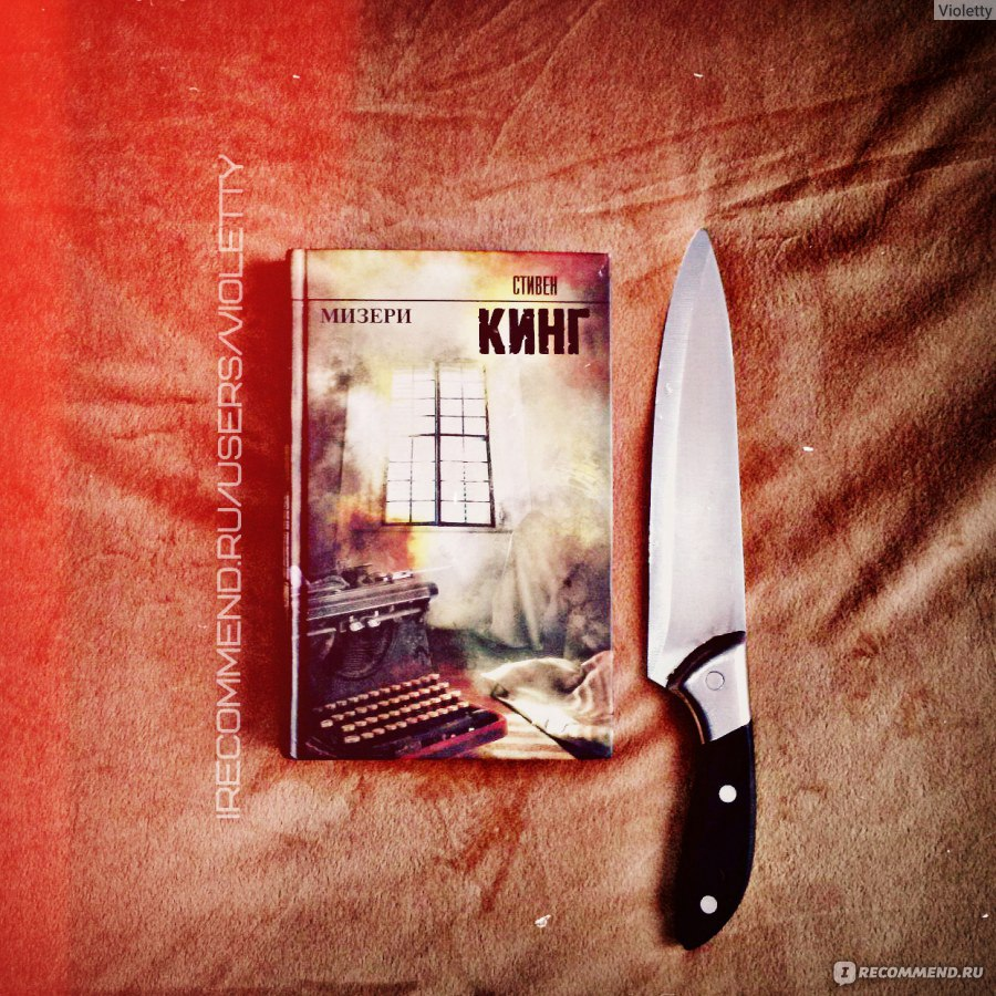 misery by stephen king Stephen king rereading stephen king rereading stephen king, chapter 24: misery misery overtly references two of king's more conventional horror texts.