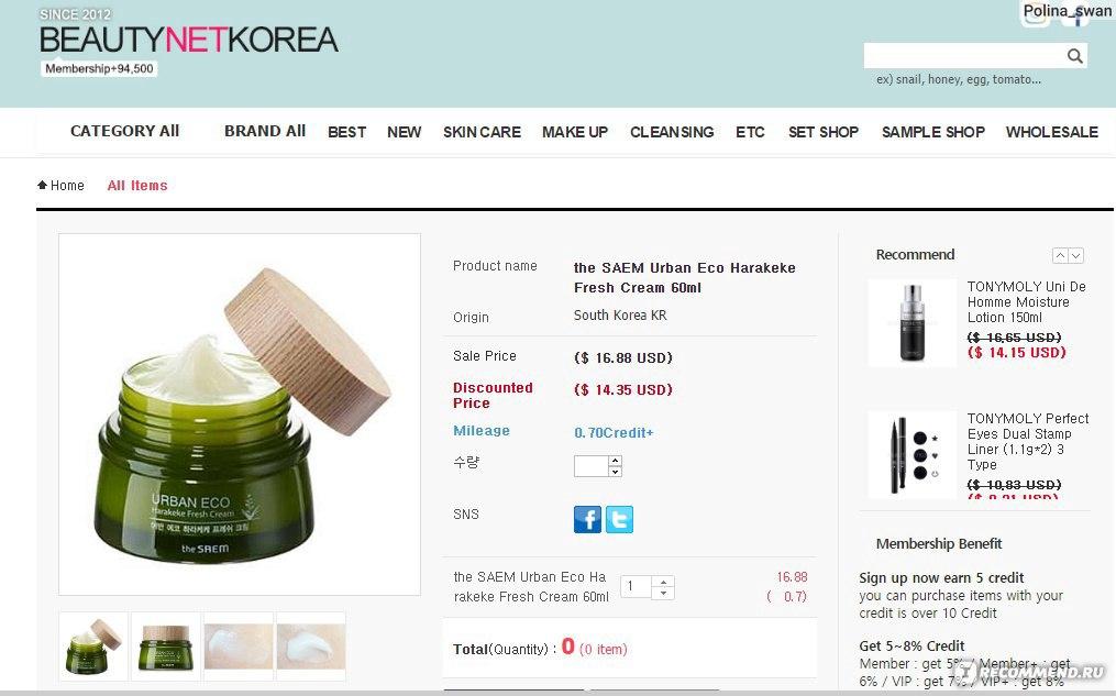 Сайт самой дешовой корейской косметики 8