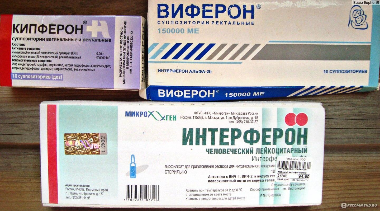 Виферон свечи для профилактики гриппа беременным 66