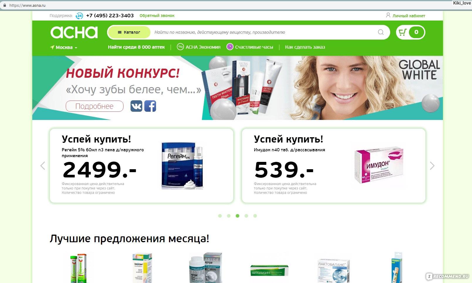 Асна Ру Интернет Магазин Заказ Лекарств Спб