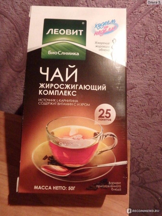 чай для похудения леовит жиросжигающий комплекс