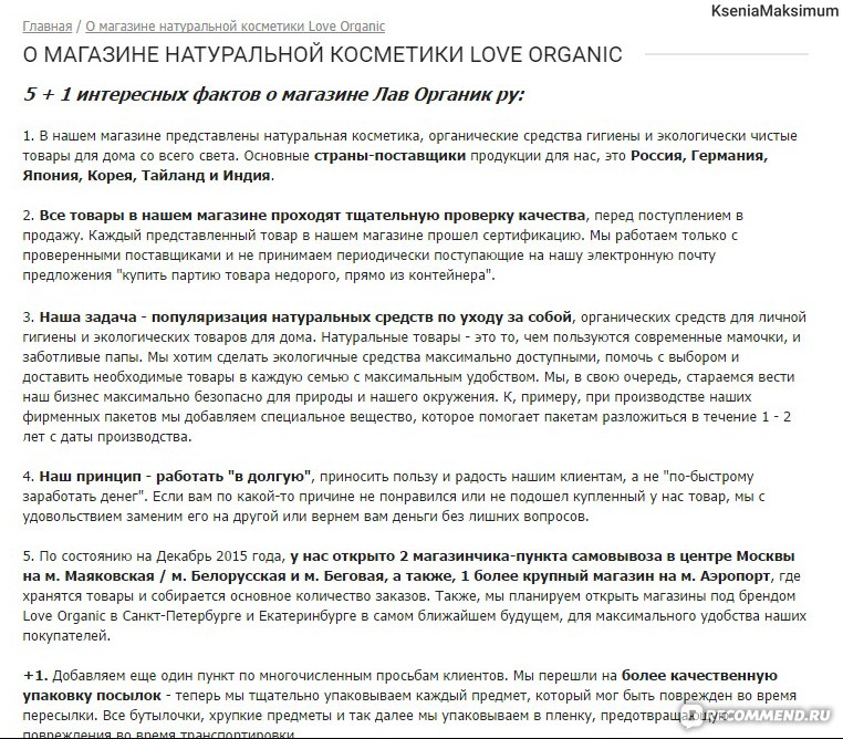 436ab8ab908d love-organic.ru Интернет-магазин натуральной косметики - «Скидку 20 ...