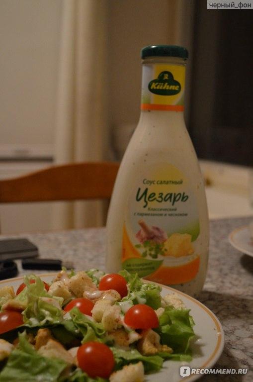 Рецепт соуса для салата цезарь с фото пошагово