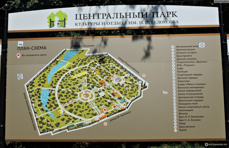 Схема парка белоусова в туле