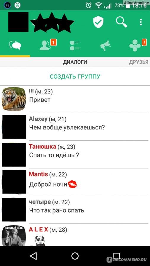 hochu-virt-s-s-devushkoy-po-telefonu