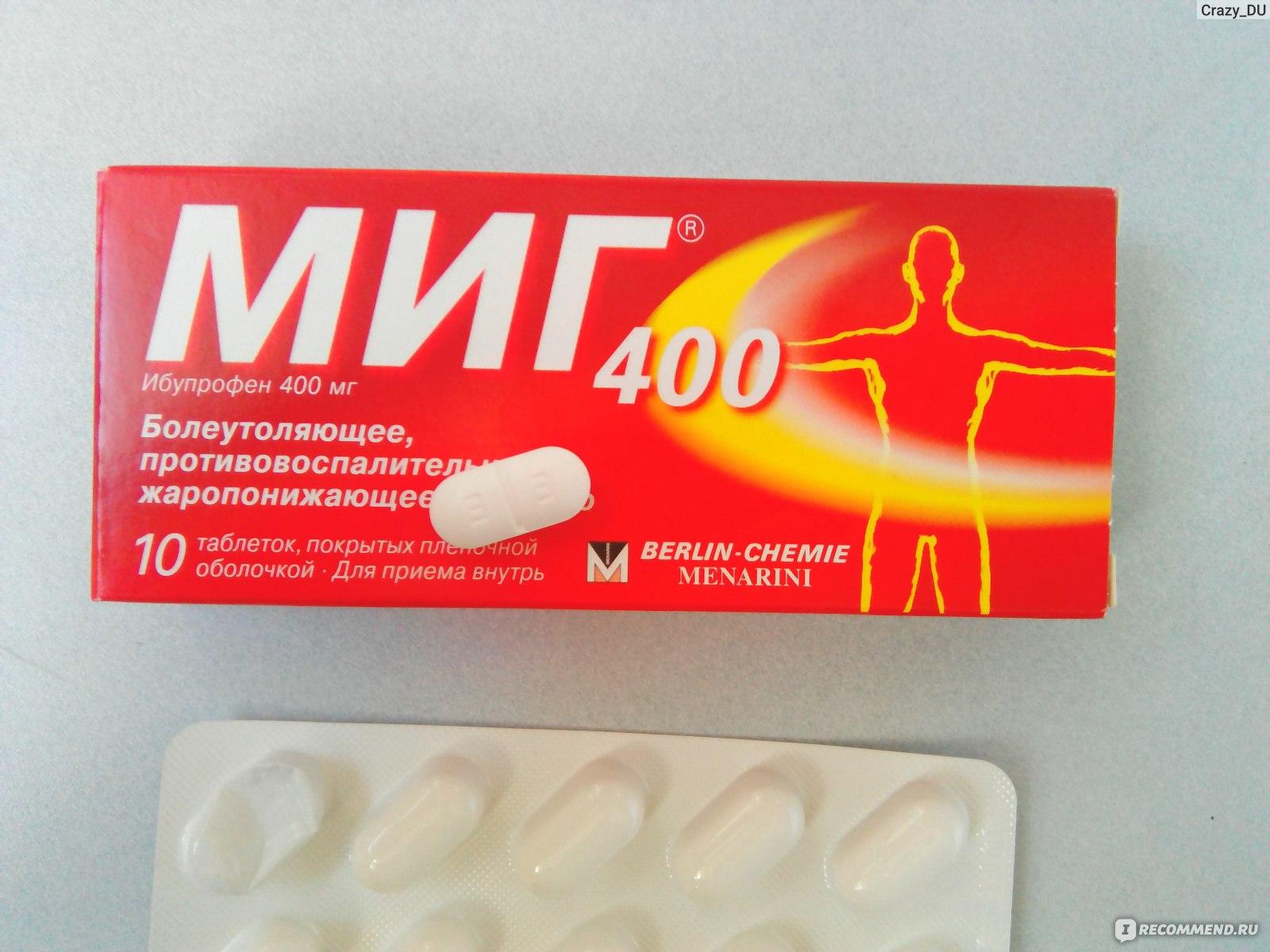 Миг таблетки инструкция по применению
