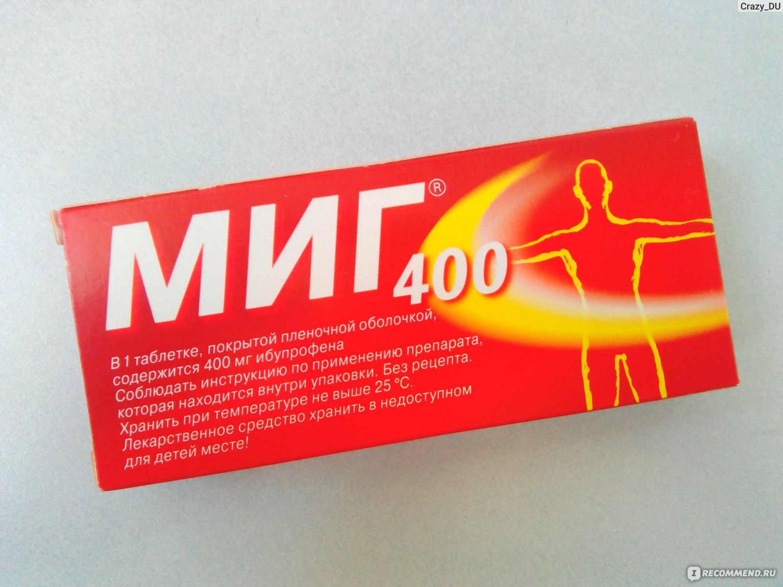 миг 400 инструкция по применению для детей