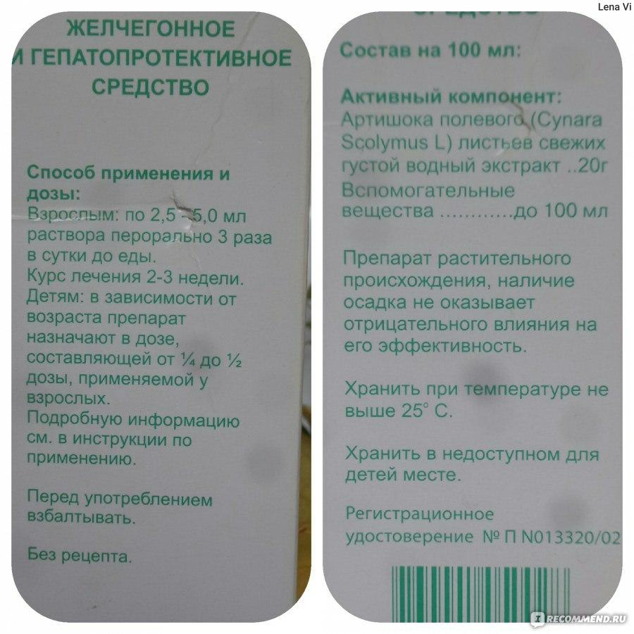 хофитол для детей инструкция по применению