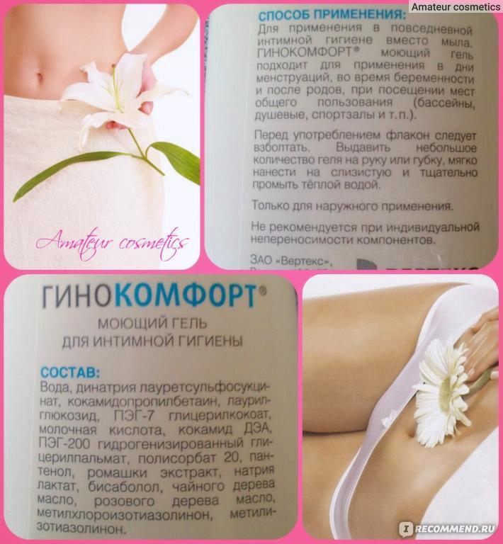 milo-dlya-intimnoy-gigieni-retsept
