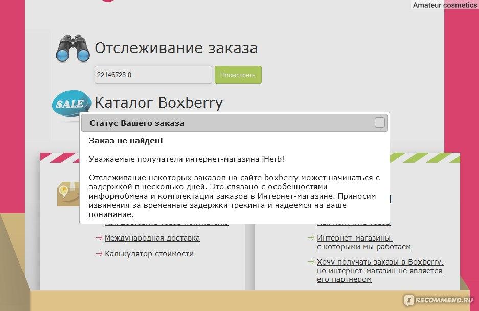 Boxberry международная доставка распродажа ковер недорого
