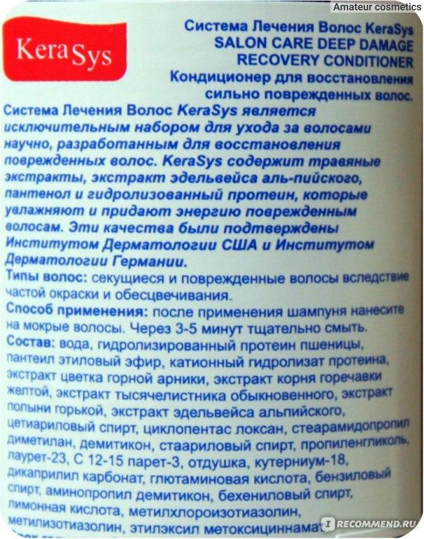 Состав кондиционер для волос