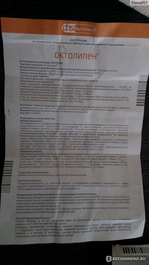 октолипен 300 мг цена инструкция