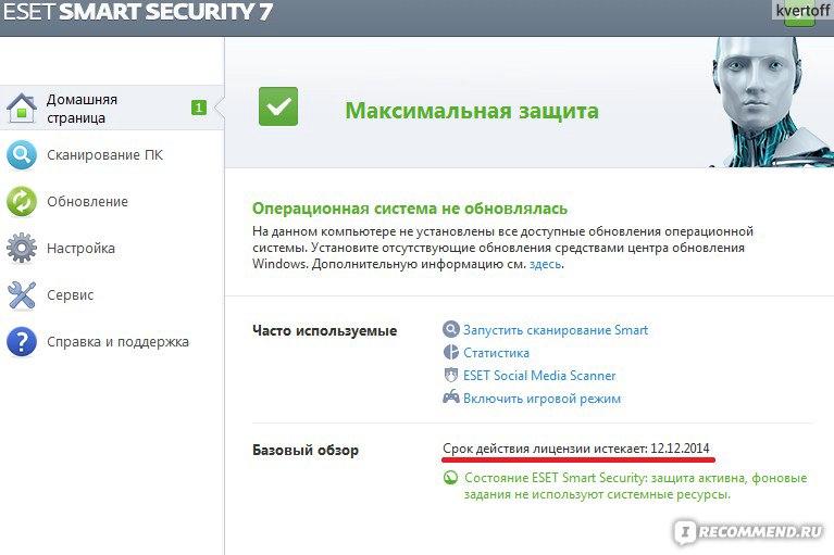 Скачать Лицензионный Ключ На Есет Smart Security Бесплатно На Год - фото 9