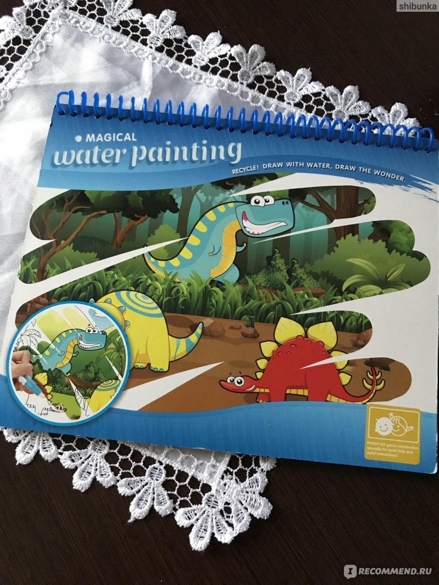 раскраска Aliexpress Tumama Magic Water Drawing Book 2pcs
