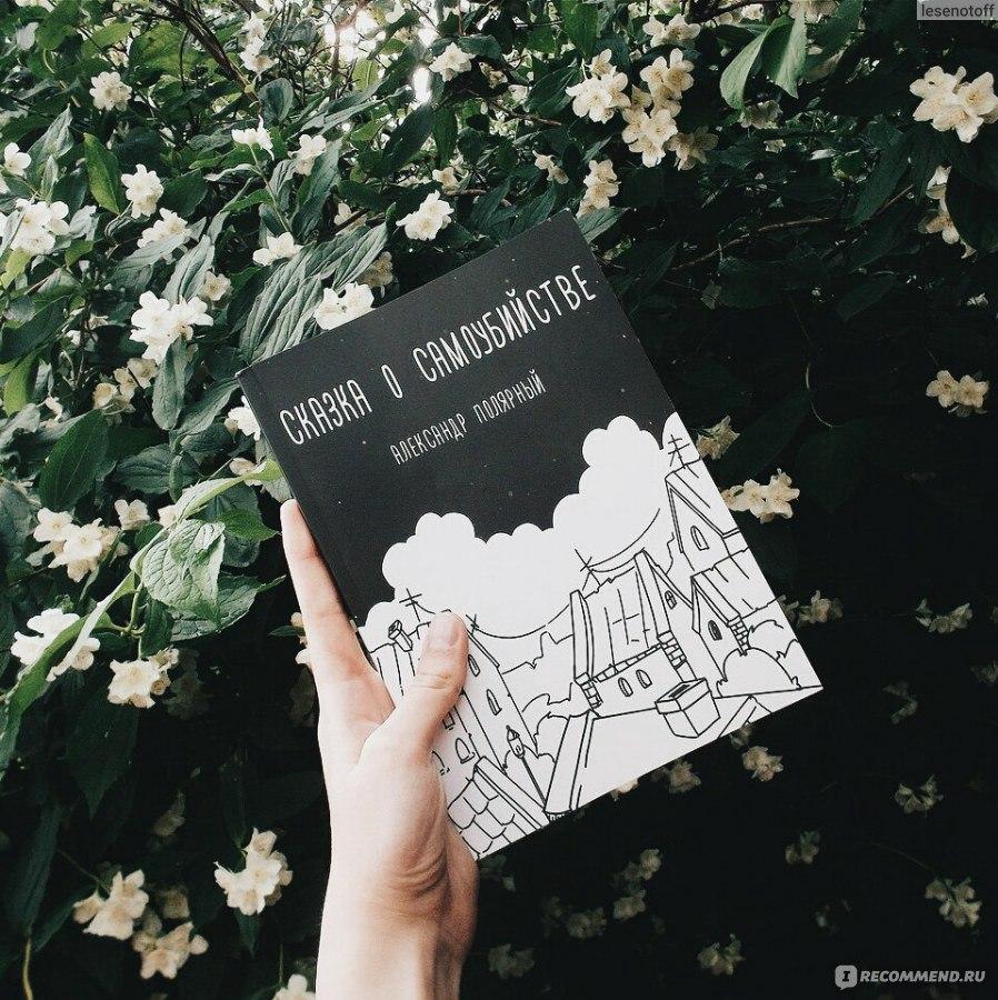 Все об авторе Александр Полярный - биография, книги и интересные...