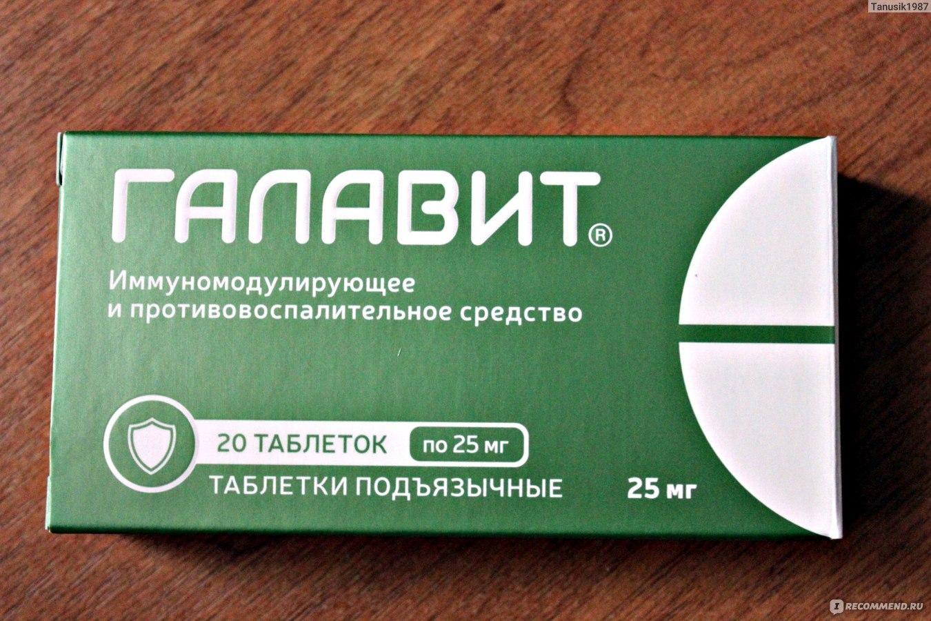 галавит таблетки от чего они