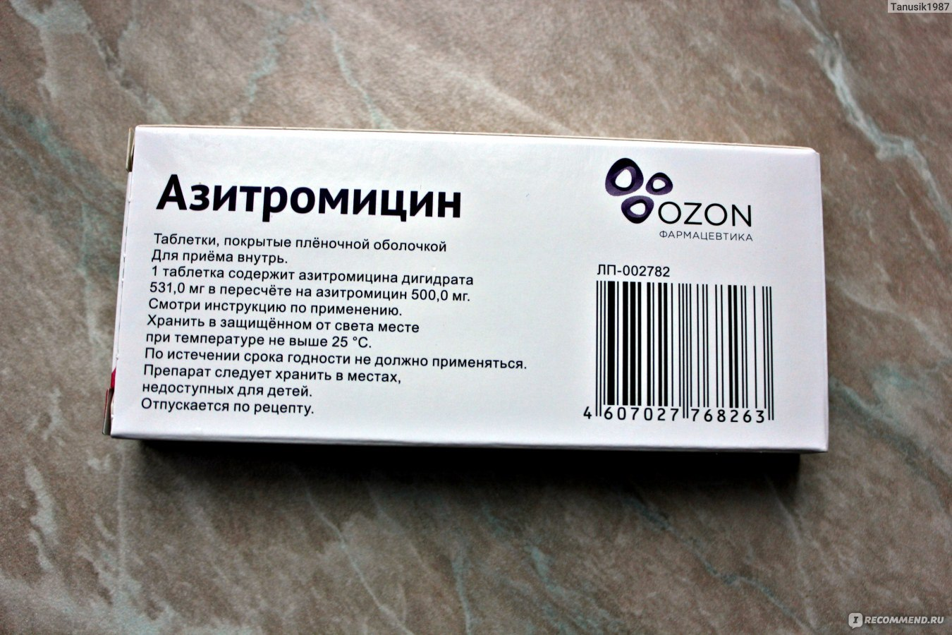 антибиотик амоксициллин 3 дня