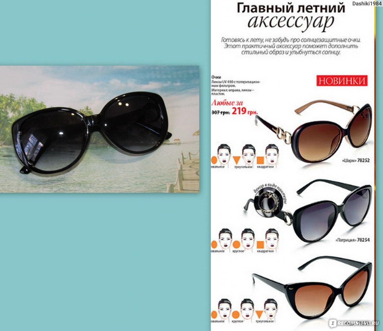 Фаберлик солнцезащитные очки