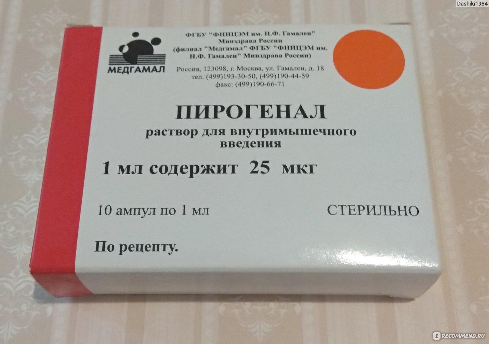 Лечение простатита пирогеналом кишечник и простатит связь
