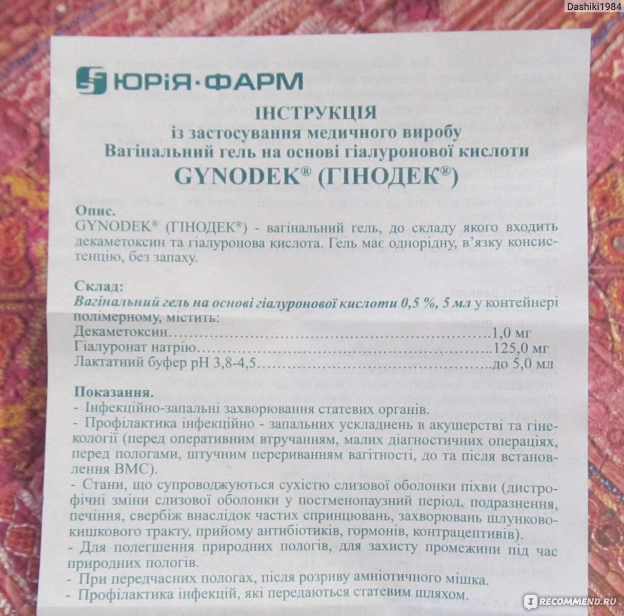 Гинодек 5 мл гель: цена, инструкция, отзывы, купить в украине.