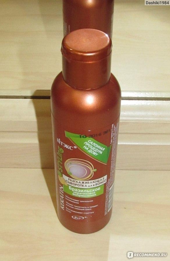 Сыворотка для выпрямления волос белита