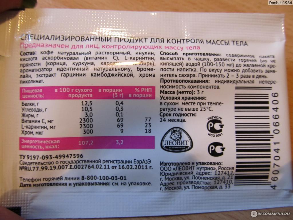 Кофе Худеем за неделю от Бородиной: отзывы худеющих и врачей, противопоказания