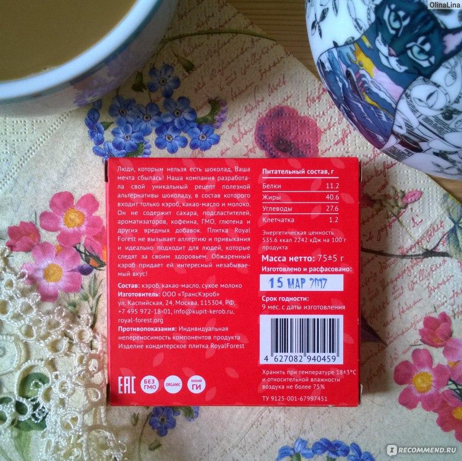 шоколад из кэроба и сухого молока рецепт-хв6