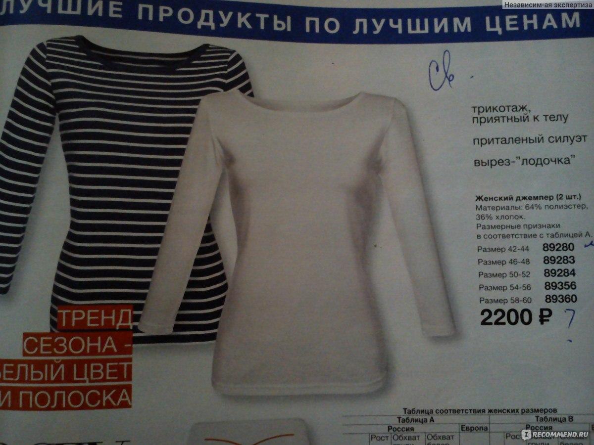 Женский Джемпер Эйвон