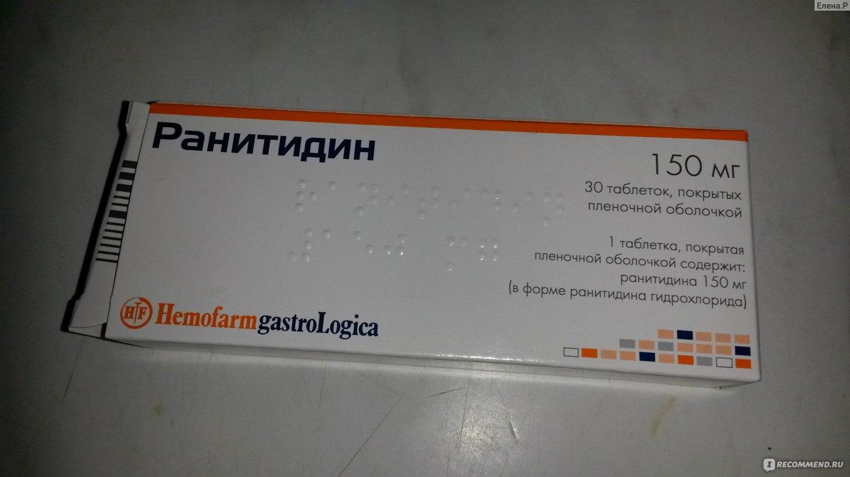 """Таблетки Hemofarm gastroLogica Ранитидин - """"Спасение от изжоги"""" Отзывы покупателей"""