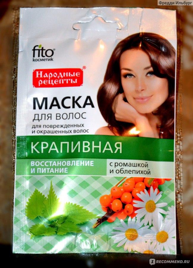 Маска для волос народные рецепты отзывы крапивная